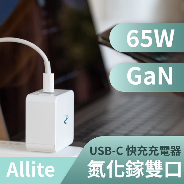 Allite GaN 氮化鎵雙口 USBC 快充充電器 65W Switch充電器 GAN充電器 USB充電器 TypeC