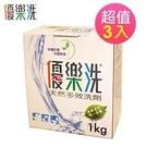 【超值3盒組】優樂洗天然酵素萬用清潔粉(1kg)
