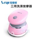 FUJI FM-008 三用洗澡按摩器