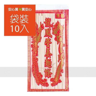 【榮豐】龍鳳營養麵條意麵160g,10包/袋,平均單價8.9元