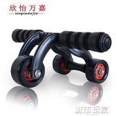 健腹輪 腹肌輪健身器材 家用多功能三輪健身器運動滾輪健身輪巨輪  城市玩家
