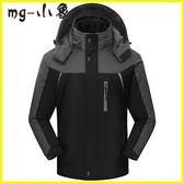 MG 衝鋒衣-沖鋒衣男女冬季加厚加絨保暖戶外防風防水外套大碼沖鋒衣