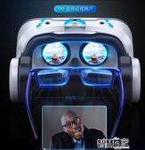 VR眼鏡 千幻魔鏡vr眼鏡手機專用ar虛擬現實游戲4d華為vivo頭rv一體機 【全館九折】