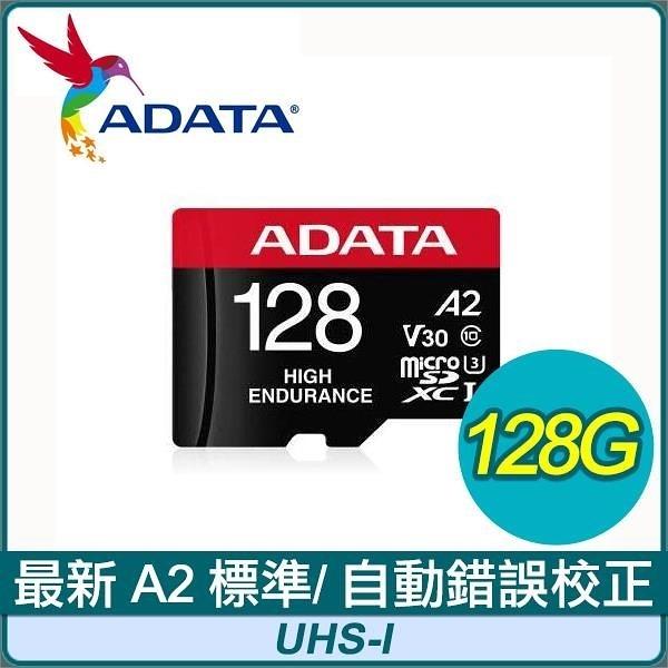【南紡購物中心】ADATA 威剛 128G High Endurance MicroSDXC UHS-I(V30) A2 U3高速記憶卡
