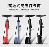 打氣筒 SAHOO打氣筒自行車家用便攜電瓶電動摩托籃球汽車通用高壓打氣筒 交換禮物