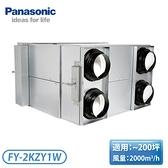 【指定送達不含安裝】[Panasonic 國際牌]~200坪 全熱交換器 FY-2KZY1W