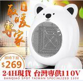 現貨110V暖風機家用電暖氣迷妳桌面辦公室暖腳宿舍取暖器小型電暖器  居家物語