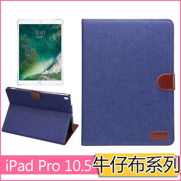 Apple iPad Pro 10.5 2017 皮套 新版 NEW 保護套 智慧休眠 防摔 牛仔布 磁釦 錢包款 支架 平板皮套