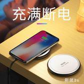 無線充蘋果X無線充電器iphone xs max專用手機快充小米mix2s三星s8安卓通用無限 js9014『科炫3C』