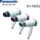 國際牌Panasonic EH-ND51 三段溫控摺疊吹風機
