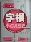 【書寶二手書T5/語言學習_KEG】英文小CASE-字根小CASE_白安竹