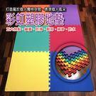 金德恩 台灣製造 單面編織彩虹拼貼地墊64x64cm/六入組/紅/橙/黃/藍/綠/紫