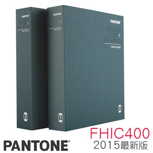 【必購網】PANTONE 彩通 棉布版色票套裝 cotton chip se FHIC400【須追加預訂】