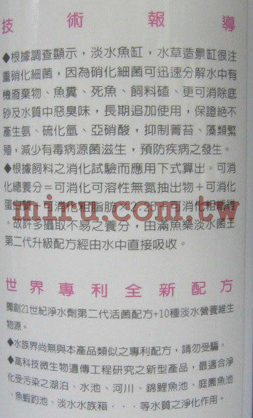 【西高地水族坊】滿魚樂MAYELO 淡水菌王(美商滿根實業出品)-第二代升級配方PRO 660cc