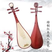 成人琵琶兒童琵琶特制紅木琵琶初學練習琴硬木琵琶 aj6799『紅袖伊人』