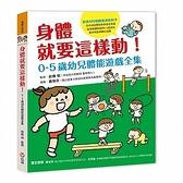 身體就要這樣動!0-5歲幼兒體能遊戲全集