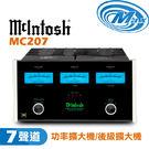 《麥士音響》 McIntosh 功率擴大機 後級擴大機 MC207