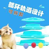 貓玩具愛貓轉盤球三層逗貓棒老鼠寵物小貓幼貓咪用品貓咪玩具 卡布奇诺