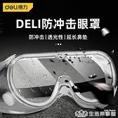 得力工具護目鏡防風眼鏡防沙塵勞保防護防飛濺防唾沫飛沫平光眼鏡 樂事館新品