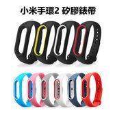 熱賣六折  小米 手環2 矽膠 錶帶 彩色  替換帶  運動 健身 手環 透氣 腕帶 手錶帶