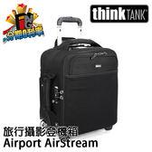 【24期0利率】thinkTANK Airport AirStream 旅行用攝影行李箱 AA550 彩宣公司貨 攝影拉桿箱