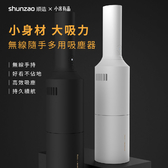 《現貨 台灣保固6個月》小米有品 X Shunzao 順造 無線隨手多用吸塵器