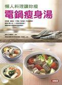 (二手書)懶人料理讓妳瘦:電鍋瘦身湯