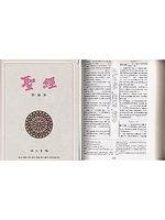二手書 Chinese Bible - Study Bible - Union Verion (Hard Cover - The Rock House Publisher, Ltd) R2Y 9789623990981