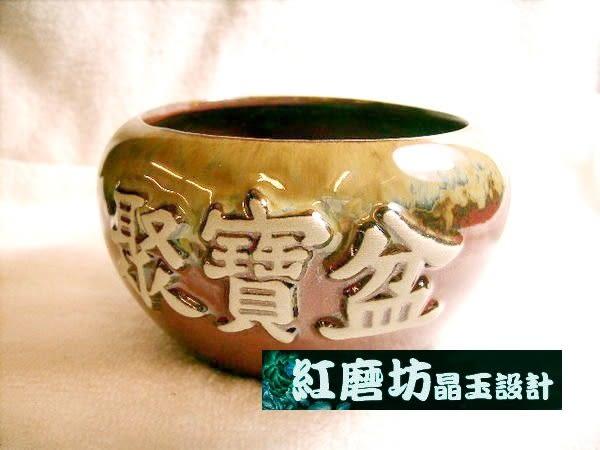 【Ruby工作坊】NO.46S一件陶瓷聚寶盆(加持祈福)