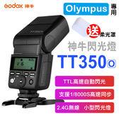 攝彩@神牛 TT350O 閃光燈 TT350 奧林巴斯 Olympus TTL 1/8000S高速同步 無線離閃