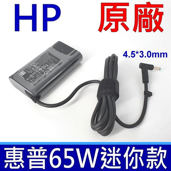 HP 65W 迷你新款 變壓器 HP Probook 340g3 348g3 ENVY Rove 20
