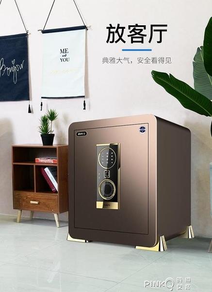 大一保險櫃家用防盜全鋼智慧WIFI 指紋保險箱辦公室密碼箱 小型 pinkQ 時尚女裝
