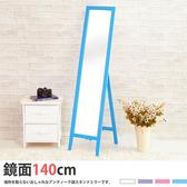 甜心實木穿衣鏡(藍色)