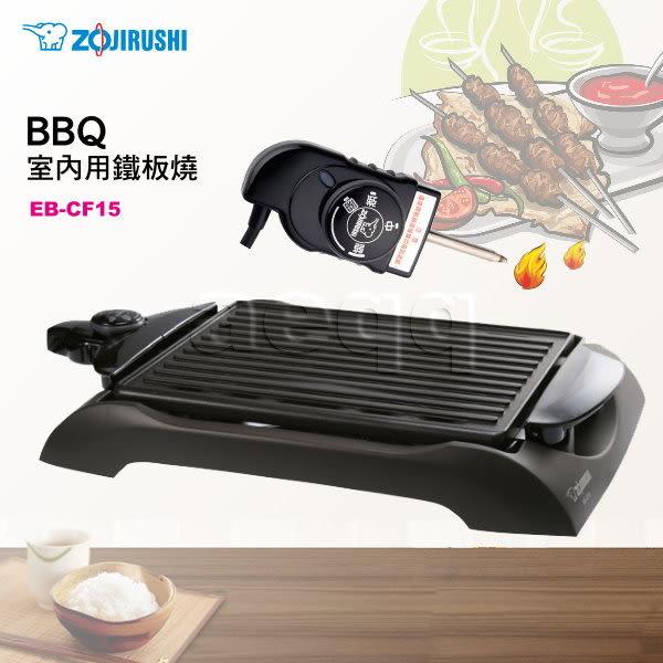 豬頭電器(^OO^) - ZOJIRUSHI 象印 室內用鐵板燒【EB-CF15】
