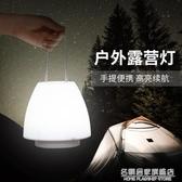 手提LED露營帳篷燈充電式野餐戶外野營馬燈掛燈吊燈便攜超亮照明【名購新品】