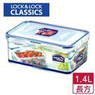 樂扣  PP保鮮盒-長方型(1.4L)【愛買】