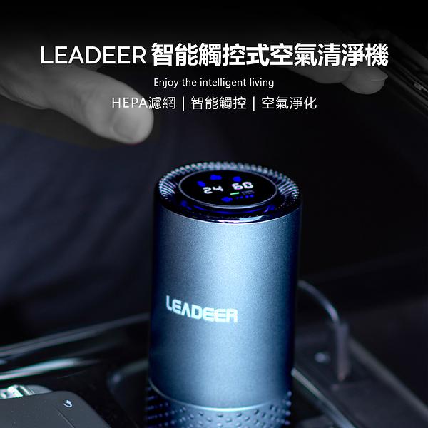 【LEADEER 領鹿】智能觸控式空氣清淨機|USB桌上型觸控式 室內車用空氣清淨機 HEPA PM2.5