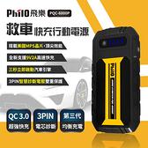 飛樂PQC-6000P QC 3.0快充 救車行動電源