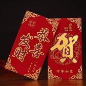 結婚禮金利是封個性燙金紅布福字賀字紅包