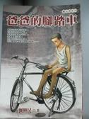 【書寶二手書T3/兒童文學_OIO】爸爸的腳踏車_劉興民