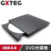 Slim External USB DVD-ROM CD-RW Combo 髮絲紋外接式康柏光碟機【UOD-CB2】