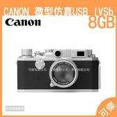 CANON 微型仿真USB 隨身碟 IVSb型號 8GB 超越時代的美麗設計 採用設計圖複製的微型USB