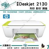 HP DJ2130噴墨事務機(列印/影印/掃描)