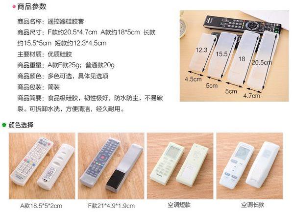 [協貿國際]  空調電視機遙控器套透明矽膠遙控器保護套 (5個價)