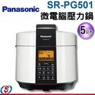 【信源】)5公升【Panasonic 國際牌】微電腦壓力鍋 SR-PG501 / SRPG501