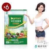 【船井】burner倍熱 百蔬酵素6盒清空順便組