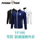 POSMA PGM 男裝 外套 防風 翻領 輕薄 舒適 柔軟 白 YF166WHT