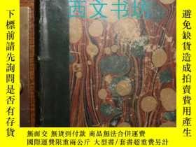 二手書博民逛書店【罕見】1861年初版《百裏挑一》 PHIZ 鋼版畫圖輯 ONE