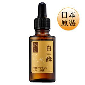 CureCare安炫曜白酵胎盤精華原液98.75% / 30ml(原價1980元)特價