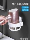 吹風機收納架 吹風機架衛生間廁所置物架家用電吹風收納架子壁掛免打孔風筒掛架 愛丫 免運